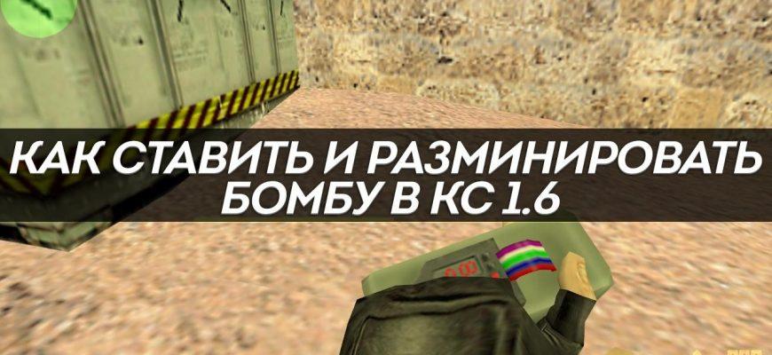 1536217219 kak stavit i razminirovat bombu v cs 1 6