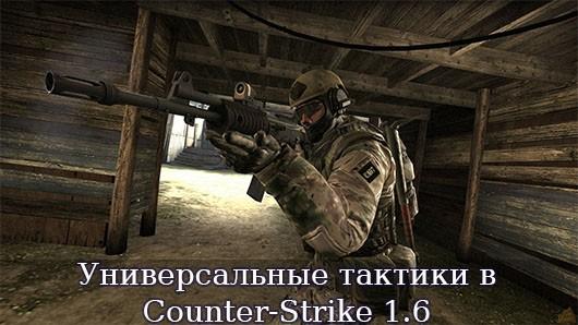 universalnye taktiki v counter strike 16