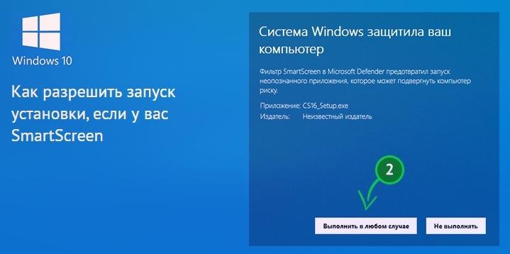 Отключите Windows Smart Screen