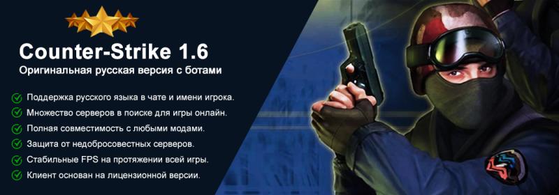 Counter-Strike 1.6 Оригинальная русская версия с ботами