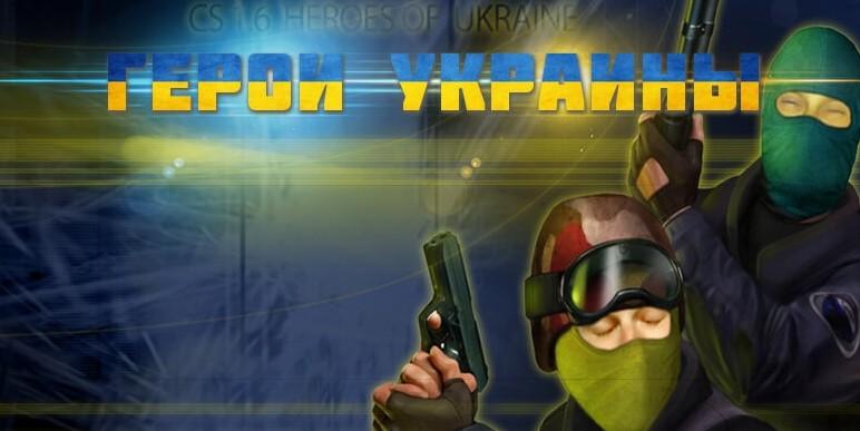 Герои украины КС 1.6